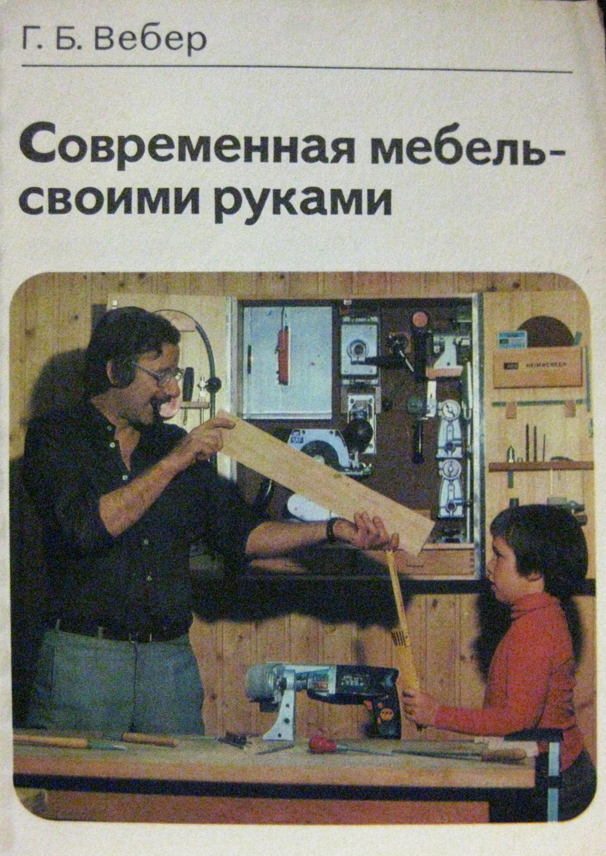 Вебер г б современная мебель своими руками