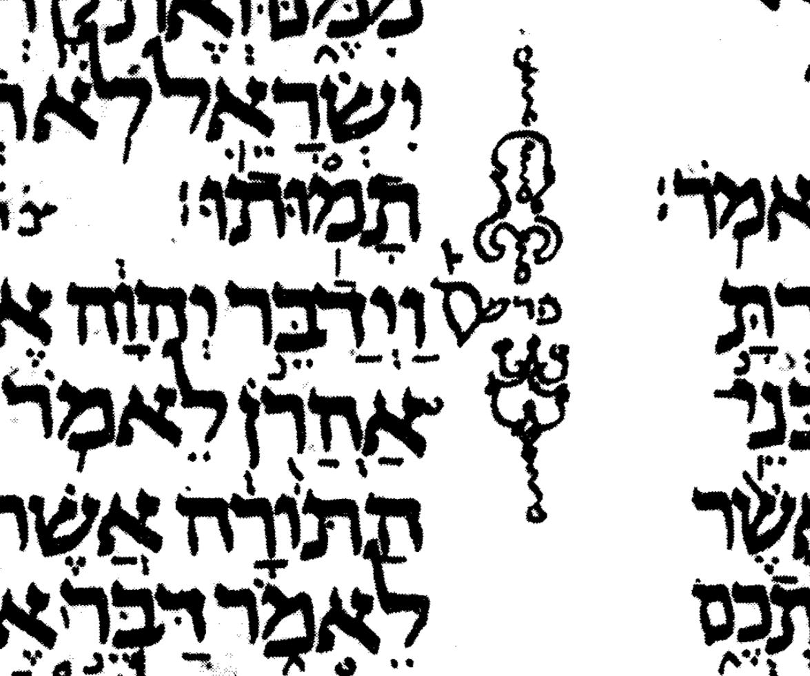 Folio 87r of Codex Leningrad
