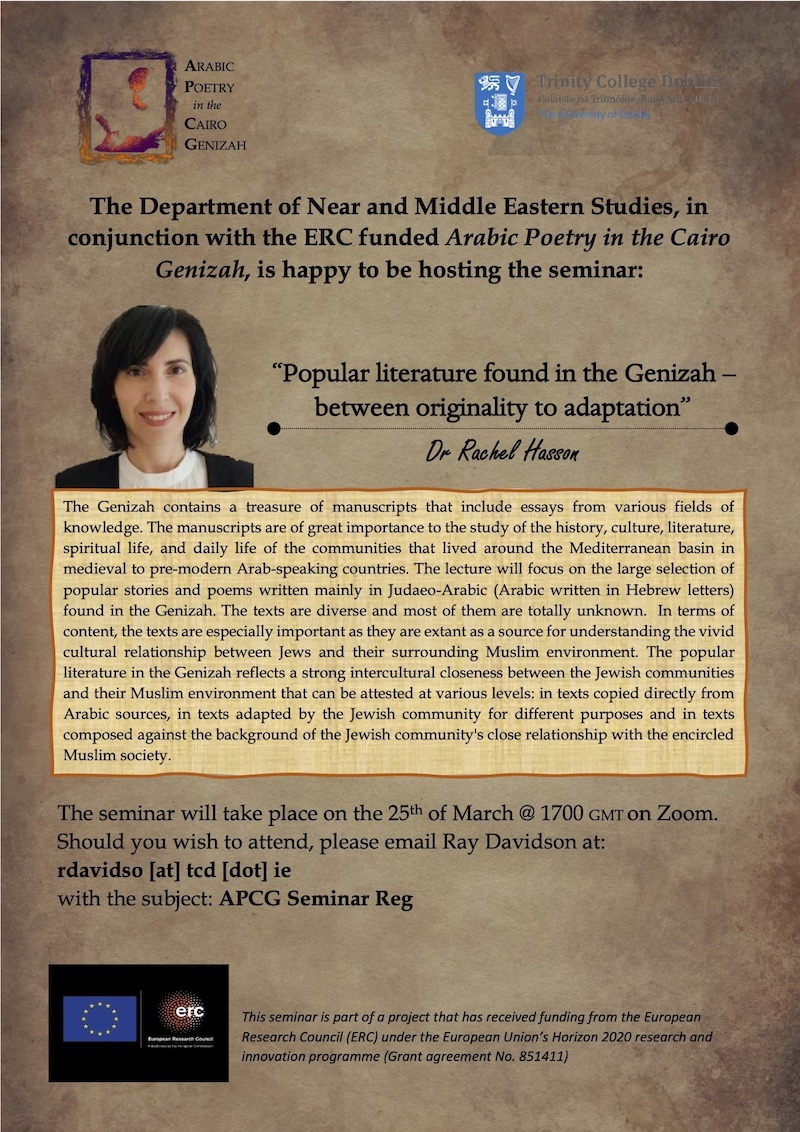 Poster advertising a lecture on Judaeo-Arabic literature in the Genizah
