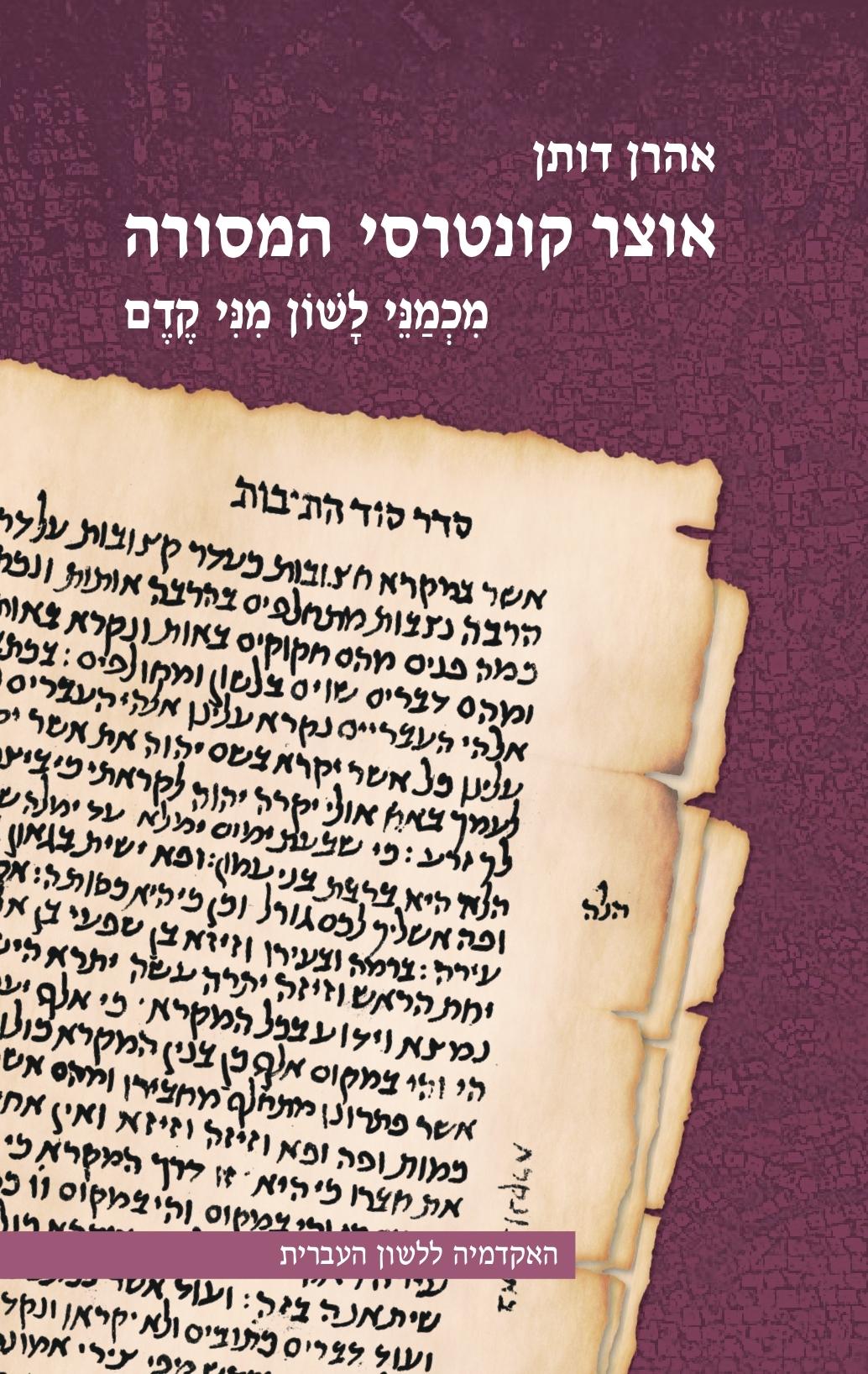 Thesaurus of Quntrese Ha-Masora
