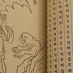 Read more at: World's oldest Korean Bibles at Cambridge University Library